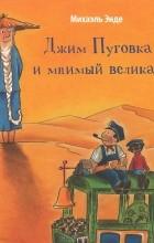 Михаэль Энде - Джим Пуговка и мнимый великан
