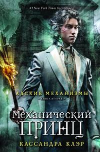 Книга Механический ангел