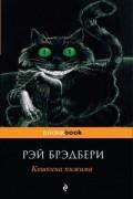 Рэй Брэдбери - Кошкина пижама. Рассказы