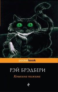Рэй Брэдбери - Кошкина пижама. Рассказы (сборник)