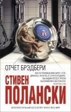 Стивен Полански - Отчет Брэдбери
