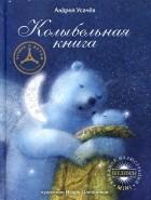 Андрей Усачёв - Колыбельная книга