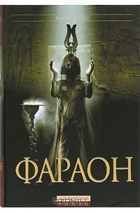 Эссекс карен фараон