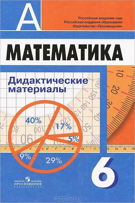 Кузнецова л.в и др гиа математика учебно-справочные материалы для 9 класса