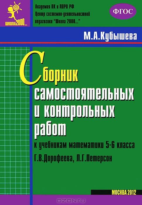 М.а.кубышева сборник контрольных и самостоятельных работ скачать 6 класс