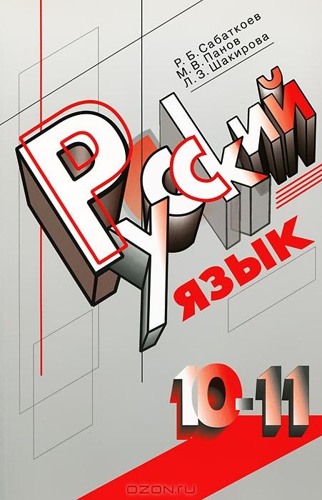 Русский язык 10-11 класс р.б.сабаткоев гдз