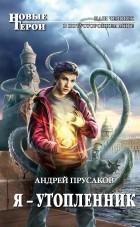 Андрей Прусаков - Я - утопленник