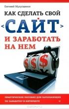 Книги игра на валютной бирже 1 биткоин сколько wmx