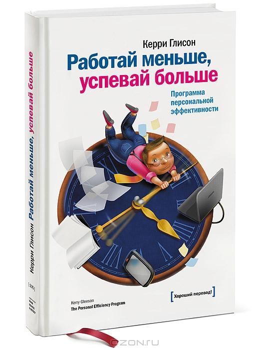 Обложка книги работай меньше успевай больше fb2