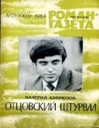 Валерий Хайрюзов - Отцовский штурвал