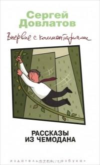 Сергей Довлатов Соло на ундервуде