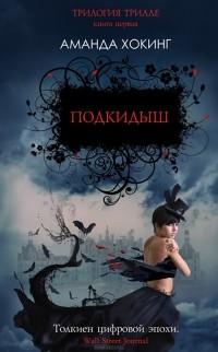 Аманда Хокинг - Подкидыш (сборник)