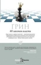 - 48 законов власти