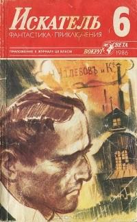 - Искатель, №6, 1986 (сборник)