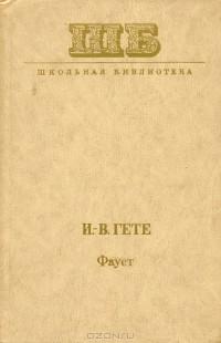 И.-В. Гете - Фауст
