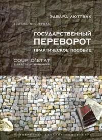 Эдвард Люттвак - Государственный переворот