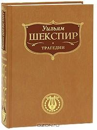 Уильям Шекспир - Уильям Шекспир. Трагедии (сборник)