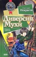 Евгений Некрасов - Диверсия Мухи (сборник)