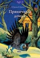 Братья Гримм - Пряничный домик