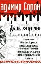Владимир Сорокин - День опричника (аудиокнига MP3)