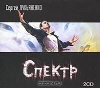 Сергей Лукьяненко - Спектр (аудиокнига MP3 на 2 CD)