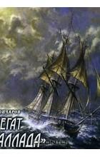 """И. А. Гончаров - Фрегат """"Паллада"""" (аудиокнига MP3 на 2 CD)"""