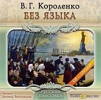 В. Г. Короленко - Без языка