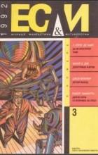 без автора - Если № 3, 1992 (сборник)