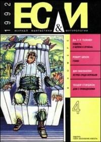 без автора - Если № 4, 1992 (сборник)