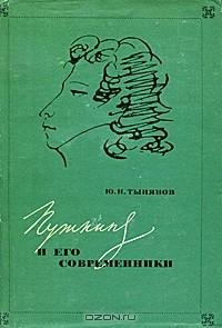Ю. Н. Тынянов - Пушкин и его современники
