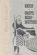 Юрий Тынянов - Кюхля. Смерть Вазир-Мухтара