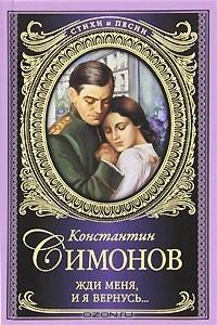 Константин Симонов - Жди меня, и я вернусь...