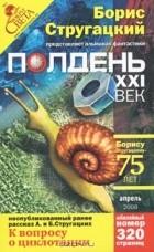 - Полдень, XXI век. Журнал Бориса Стругацкого, апрель, 2008