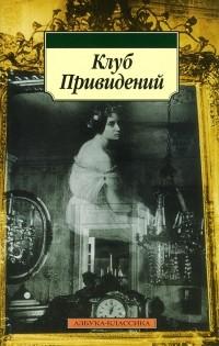 - Клуб Привидений (сборник)