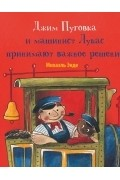 - Джим Пуговка и машинист Лукас принимают важное решение
