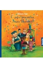 Михаэль Энде - С днём рождения, Джим Пуговка! (сборник)