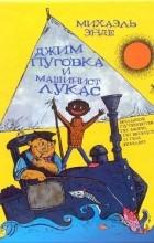 Михаэль Энде - Джим Пуговка и машинист Лукас (сборник)