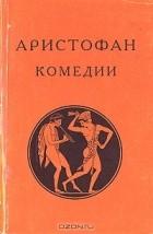 Аристофан  - Аристофан. Комедии (сборник)