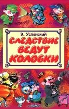 Э. Успенский - Следствие ведут колобки (аудиокнига MP3)
