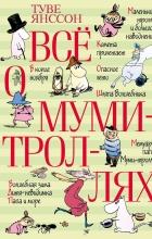 Туве Янссон - Всё о муми - троллях (сборник)