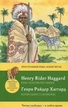Генри Райдер Хаггард - King Solomon's Mines / Копи царя Соломона (сборник)