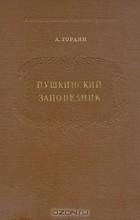 А. Гордин - Пушкинский заповедник (сборник)
