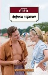 Ричард Йейтс - Дорога перемен
