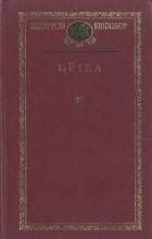 Цётка (Алаіза Пашкевіч) - Выбраныя творы