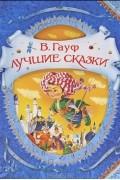 В. Гауф - В. Гауф Лучшие сказки (сборник)