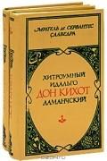 Мигель де Сервантес Сааведра - Хитроумный идальго Дон Кихот Ламанчский (комплект из 2 книг)