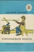 Евгений Пермяк - Торопливый ножик
