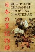 без автора - Японские сказания о войнах и мятежах