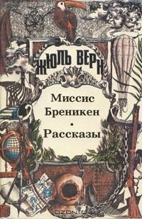Жюль Верн - Миссис Бреникен. Рассказы (сборник)