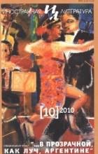 без автора - Иностранная литература. №10 (2010). Аргентина